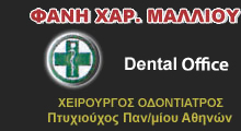 Dental Clinic Malliou Fani